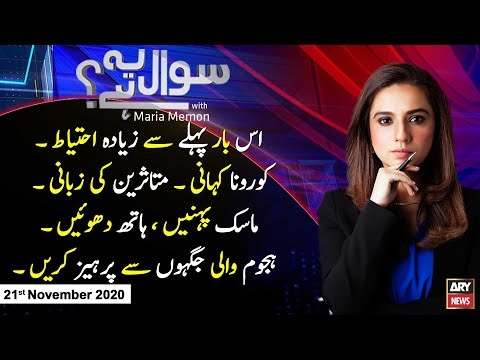 Sawal Yeh Hai on Ary News | Latest Pakistani Talk Show