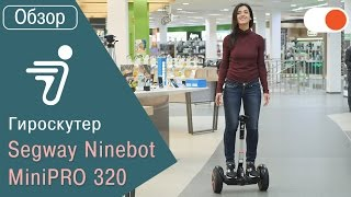 Обзор Гироскутера Segway Ninebot Minipro 320 + Разбираемся В Умном Персональном Транспорте
