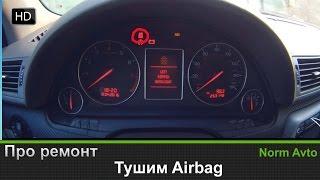 Убираем ошибку Airbag - Audi(, 2016-04-15T21:00:01.000Z)