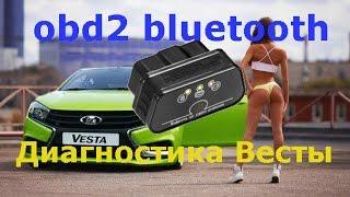 Диагности Lada Vesta OBD 2 Блютуз адаптер