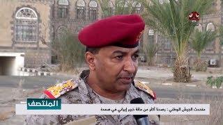 متحدث الجيش الوطني : رصدنا اكثر من مائة خبير ايراني في صعدة