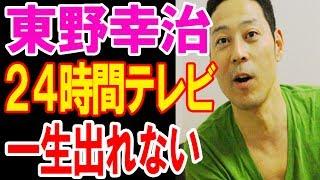 【現実】東野幸治が24時間テレビに出演できない理由wwwwたしかにw...