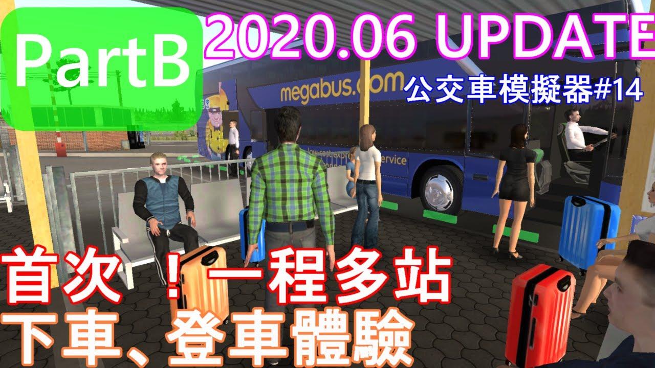 2020最新【PartB】首次!一程多站(目的地)、落客後再上客,不用重開新行程|公交車模擬器|BUS SIMULATOR ULTIMATE|公交#14