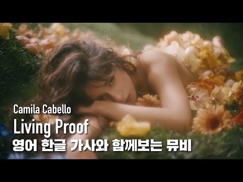 한글 자막 MV | Camila Cabello - Living Proof