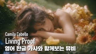 한글 자막 MV | Camila Cabello - Living Proof