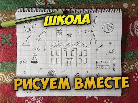Как нарисовать школу.