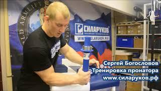 004. Сергей Богословов. Тренировка пронатора для армрестлера. Силаруков.