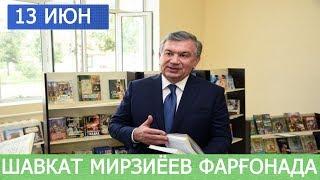 ШАВКАТ МИРЗИЁЕВ ФАРҒОНАДА. 2-КУН. 13 ИЮН 2018 ЙИЛ