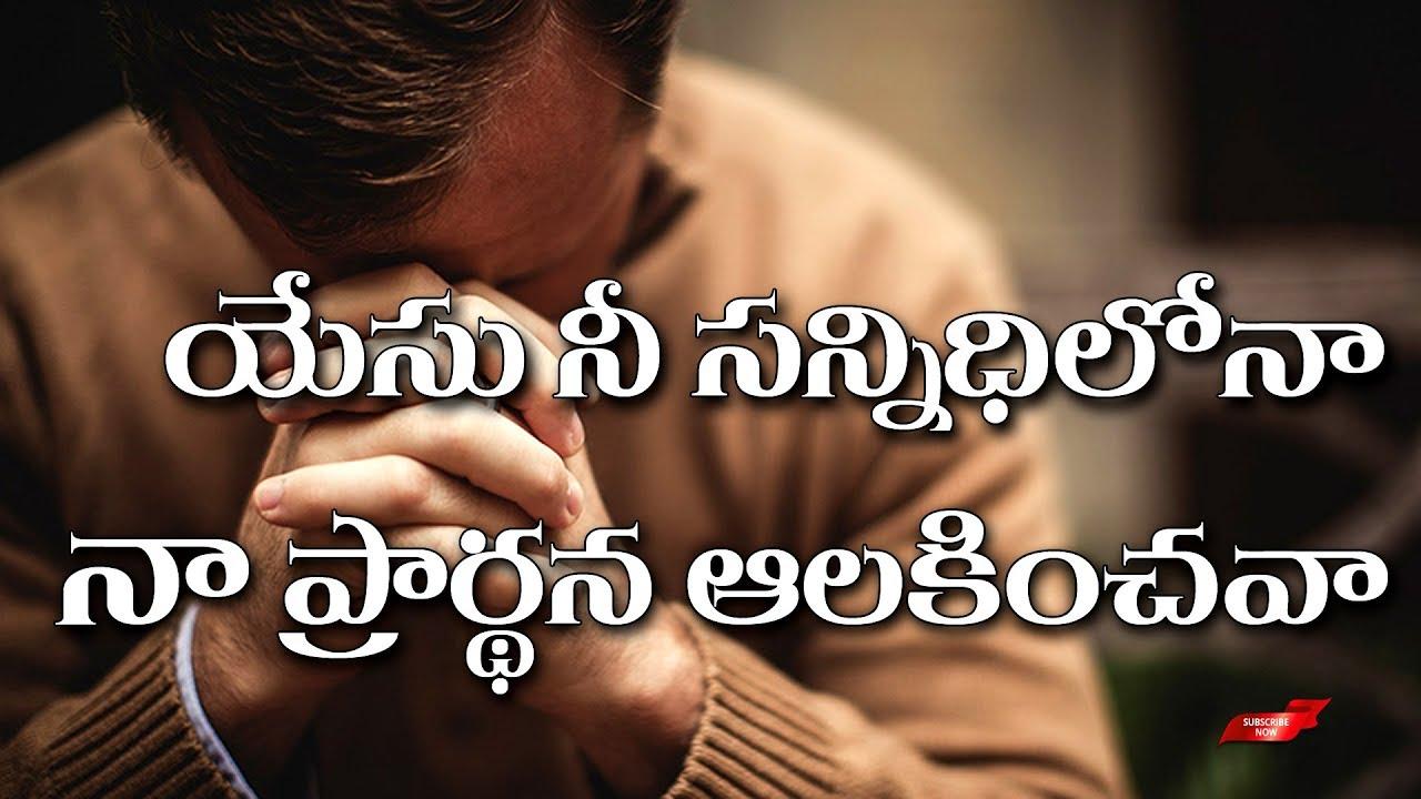 యేసు నీ సన్నిధిలోనా నా ప్రార్ధన ఆలకించవా | Yesu Nee Sannidhilona | Latest Telugu Jesus Songs