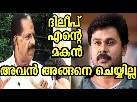 ദിലീപ് എന്റെ മകൻ  അവൻ അങ്ങനെ ചെയ്യില്ല   Kollam Thulasi About Dileep  