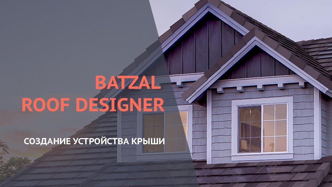 Sozdanie Kryshi I Cherepicy V 3ds Max Batzal Roof Designer Youtube