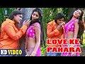 Love Ka Pahara | Bhojpuri Movie Song | Love Ke Liye Kuchh Bhi Karega