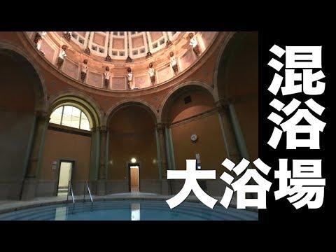 【温泉】ドイツの温泉は全裸で混浴だ!【ドイツ:バーデン=バーデン】
