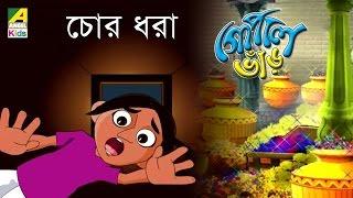 Gopal bhar - chor dhora | bangla cartoon video | kids animation