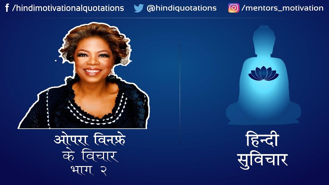Hindi Motivational Quotes - हिन्दी सुविचार - Oprah Winfrey - ओपरा विनफ्रे - Part 2 - भाग 2