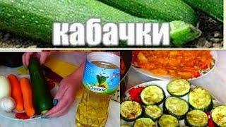 КАБАЧКИ запеченные ЦУКИНИ Закуска холодная Гарнир горячий Oxana Moscow