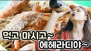 러시아 블라디보스톡 먹방 여행! 추천 TOP3 (해양공원 곰새우/북한음식점/수프라:먹방 레전드)