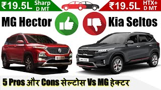 Seltos vs Hector Hindi 5 Pros & Cons सेल्टोस v/s हेक्टर Review Video