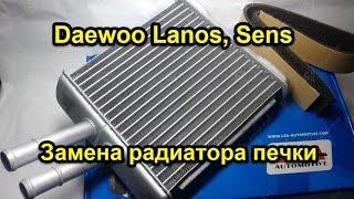 видео радиатор печки ланос