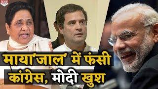 Mayawati ने बिगाड़ा 2019 में Congress का खेल, BJP की हुई बल्ले-बल्ले
