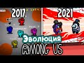Gambar cover Как ВЫГЛЯДЕЛА Among Us в 2017 ГОДУ?!! | Эволюция Игр Амонг Ас