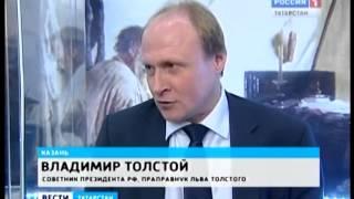 Выставка Толстого Л.Н. в Татарстане