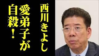 【衝撃】西川きよしの愛弟子・西川まさとが自ら命を絶った理由とは? 酒...