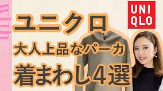 本当に¥1,990⁉︎ユニクロのあのパーカが大人女子に大人気!【着まわし4選】