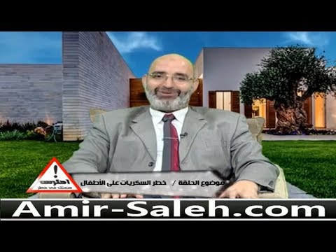 خطر السكريات علي الأطفال | الدكتور أمير صالح | احترس صحتك في خطر