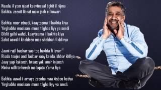 Cheb Khalid Bakhta Lyrics
