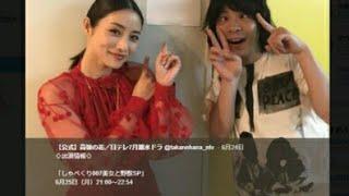 6月25日放送の『しゃべくり007』(日本テレビ系)に、石原さとみと銀杏B...