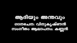 Aadiyum anthavum Malayalam kavitha poem
