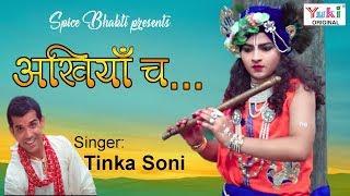 Latest Krishna Bhajan : Akhiyan Ch Mohan Basa Rakheya : Tinka Soni : Hindi Devotional : Shyam Bhajan