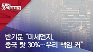 """반기문 """"미세먼지, 중국 탓 30%…우리 책임 커"""""""