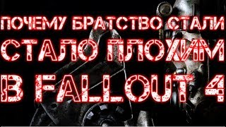 Почему Братство Стали стало плохим в Fallout 4 ЛОР