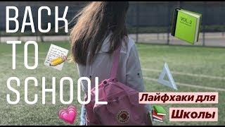 ЛАЙФХАКИ ДЛЯ ШКОЛЫ / Back To School