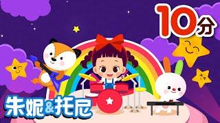 经典儿歌合集 | 三只熊,一闪一闪亮晶晶 | 儿童视频 | Chinese Songs for Kids | KizCastle