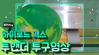 하이로드 맥스 투핸드 투구영상 #HY-ROAD MAX