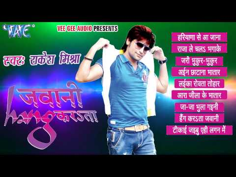 Jawani Hang Karata - Rakesh Mishra - Audio JukeBOX - Bhojpuri Hot Songs 2015 new