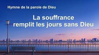 Chanson chrétienne en français 2020 « La souffrance remplit les jours sans Dieu »