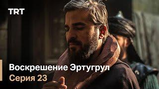 Воскрешение Эртугрул Сезон 1 Серия 23
