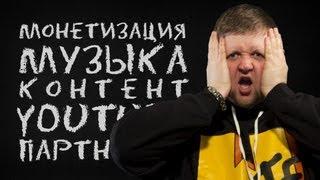 Монетизация Роликов - YouTube - Партнерка
