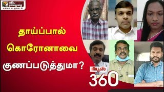 News 360: தாய்ப்பால் கொரோனாவை குணப்படுத்துமா? 26-04-2020
