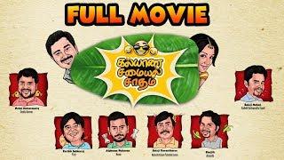 Kalyana Samayal Saadham | Tamil Full Movie | Prasanna | Lekha Washington | UIE Movies