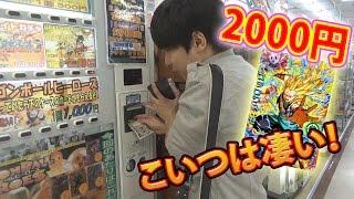 ドラゴンボール超で人気のカードゲームガチャを引いてきました! 2000円...