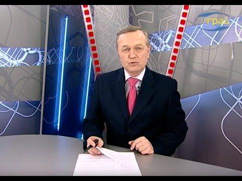 Телерадиокомпания «ГРАД»: Новости Одессы 14.02.2020