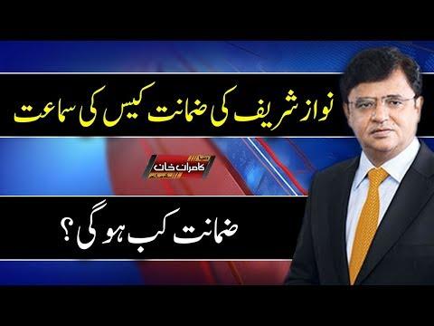 Nawaz Sharif Ki Zamanat Kay Case Ki Samat - Dunya Kamran Khan Ke Sath