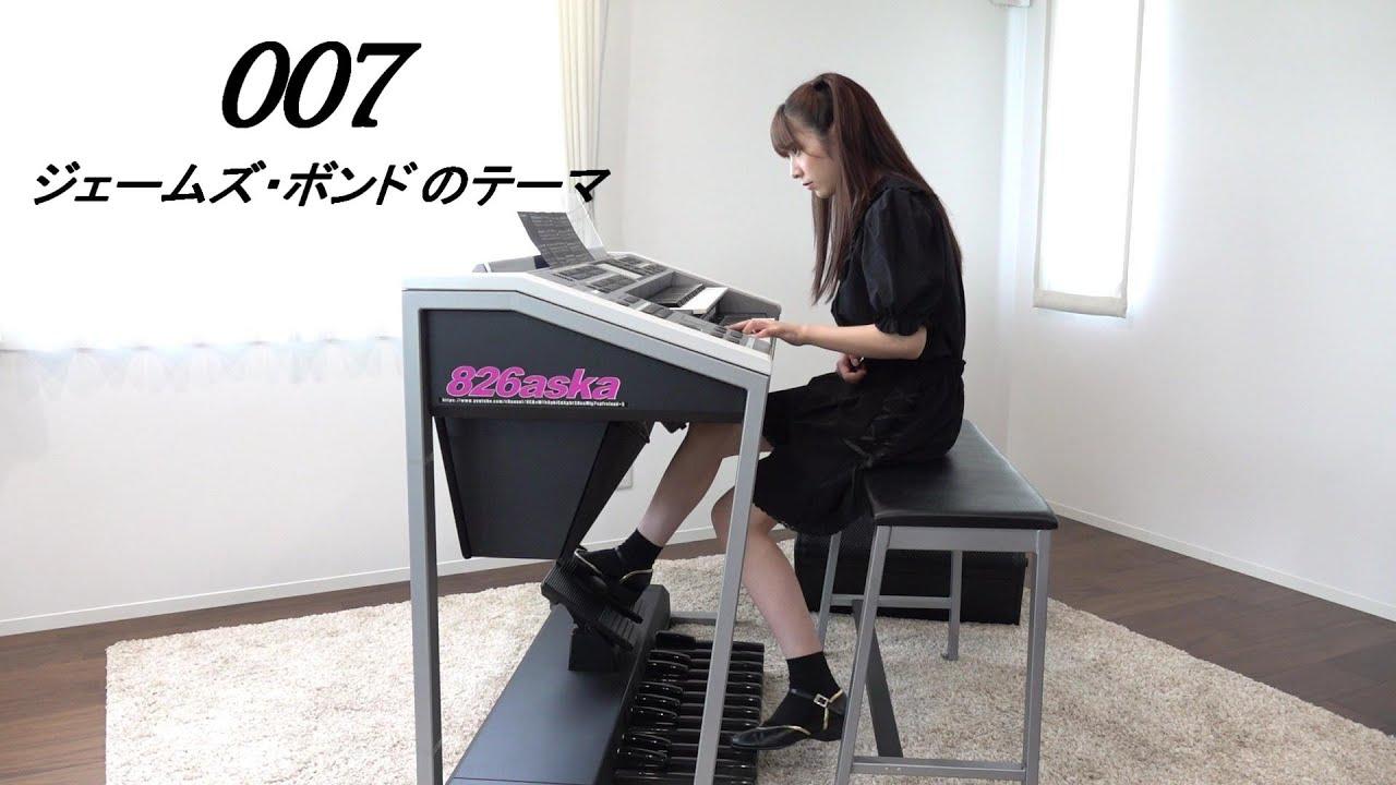 【 007 : James Bond : Theme 】エレクトーン演奏