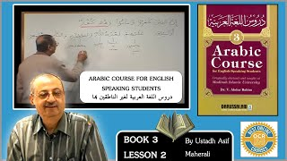 Madina Book 3 lesson 2 - Learn Quranic Arabic