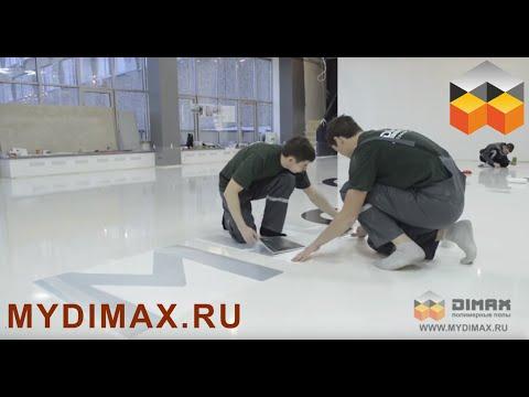 Наливной пол с логотипом в МИСиС. Технология монтажа. Как делают 3д полы, видео.